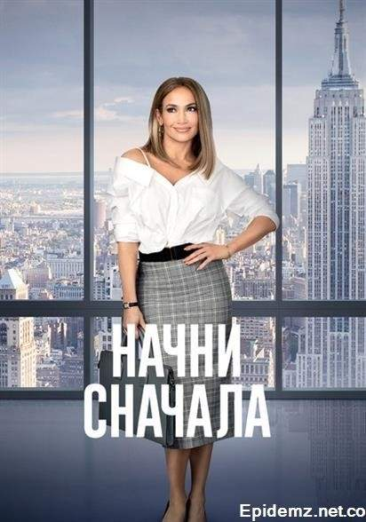 Начни сначала / Second Act (2018/ WEB-DLR-AVC  )