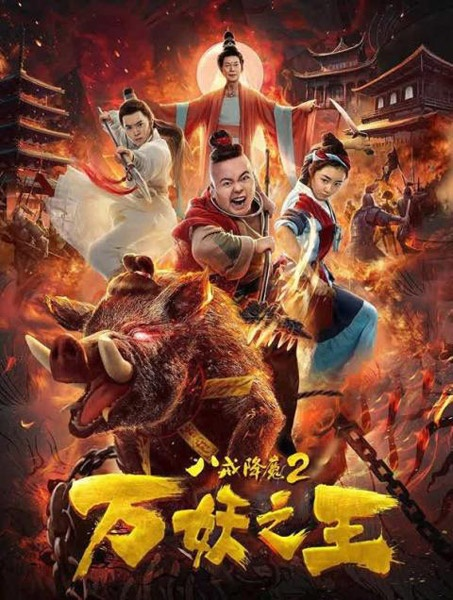 Восемь колец 2: Царь демонов / Eight rings 2: King of demon / Ba Jie Jiang Mo (2018 / WEB-DLRip / WEB-DL 720p)