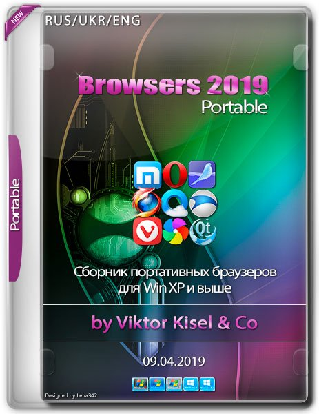 Browsers 2019 Portable by Viktor Kisel & Co 09.04.2019 (RUS/UKR/ENG)