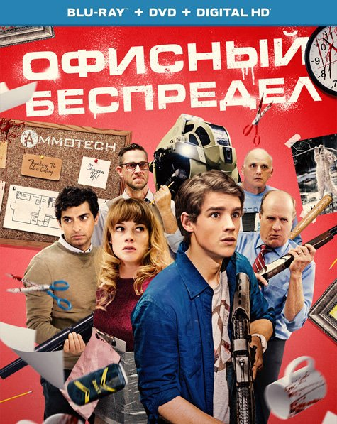 Офисный беспредел / Office Uprising (2018/BD-Remux/BDRip/HDRip)