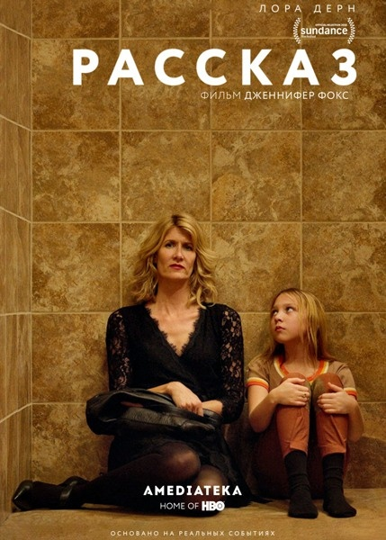 Рассказ / The Tale (2018/BDRip/HDRip)