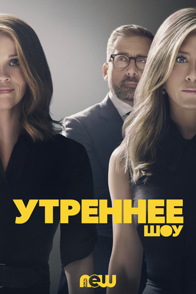 Утреннее шоу / The Morning Show (1 сезон/2019/WEB-DLRip)
