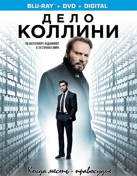 Дело Коллини / Der Fall Collini / The Collini Case (2019/BDRip/HDRip)