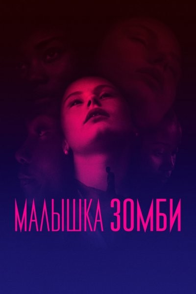 Малышка зомби / Zombi Child (2019/WEB-DL/WEB-DLRip)