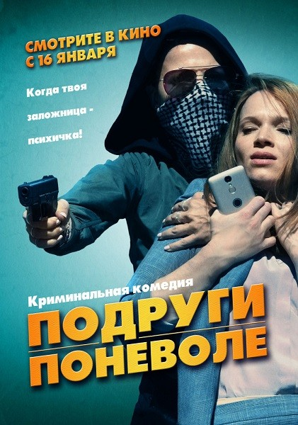 Подруги поневоле / Sweethearts (2019/BDRip/HDRip)