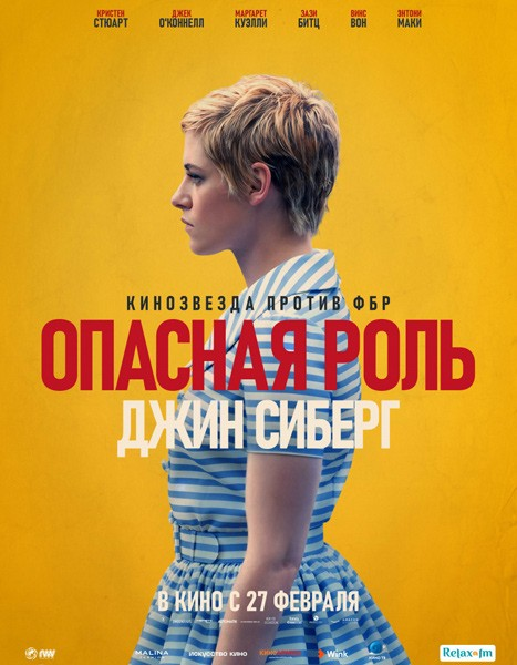 Опасная роль Джин Сиберг / Seberg (2019/WEB-DL/WEB-DLRip)