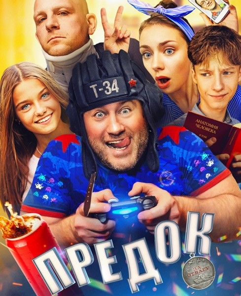 Предок (2019/WEB-DL/WEB-DLRip)