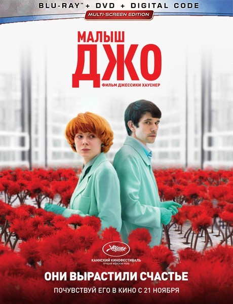 Малыш Джо / Little Joe (2019/BDRip/HDRip)