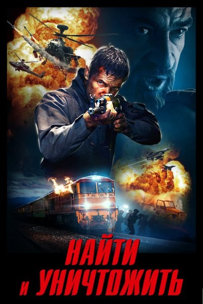 Найти и уничтожить / Search and Destroy (2020/WEB-DL/WEB-DLRip)