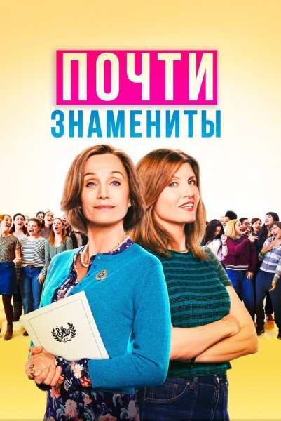 Почти знамениты / Military Wives (2019/WEB-DL/WEB-DLRip)