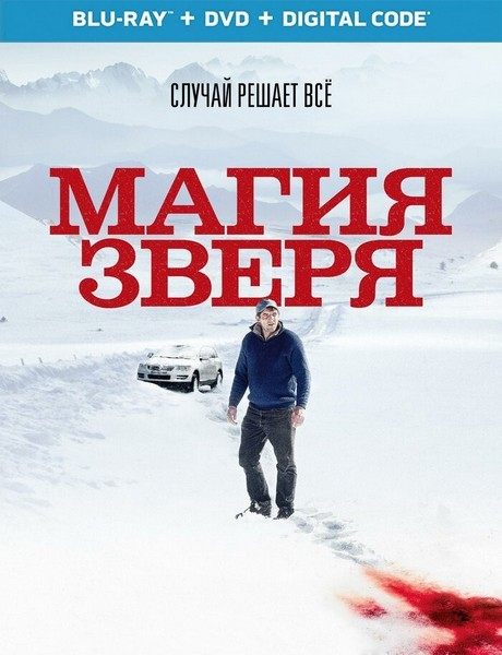 Магия зверя / Only The Animals / Seules les bêtes (2019/BDRip/HDRip)