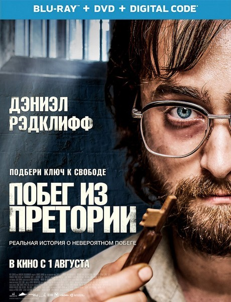 Побег из Претории / Escape from Pretoria (2020/BD-Remux/BDRip/HDRip)