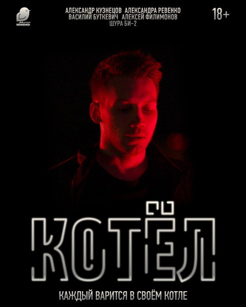 Котел (2020/WEB-DL/WEB-DLRip)