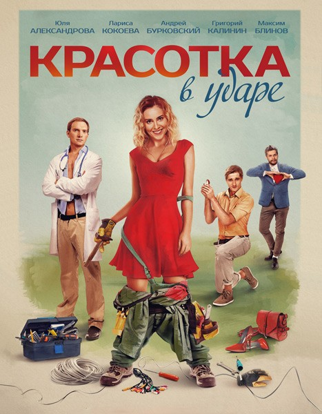 Красотка в ударе (2020/WEB-DL/WEB-DLRip)