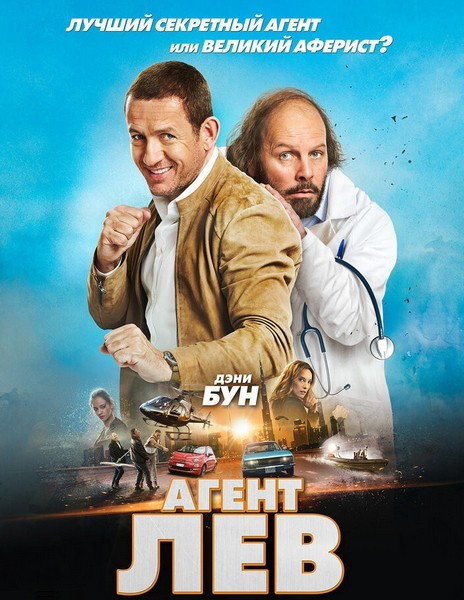 Агент Лев / Le lion (2020/WEB-DL/WEB-DLRip)