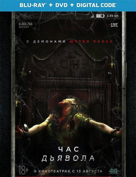 Час дьявола / The Cleansing Hour (2019/BDRip/HDRip)