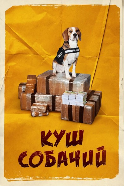 Куш собачий / Lucky (2020/WEB-DL/WEB-DLRip)