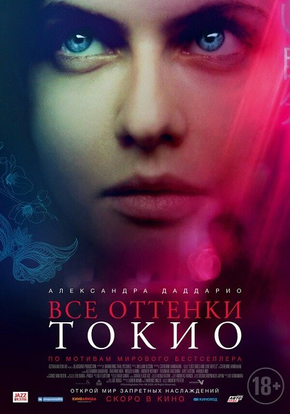 Все оттенки Токио / Lost Girls and Love Hotels (2020/WEB-DL/WEB-DLRip)