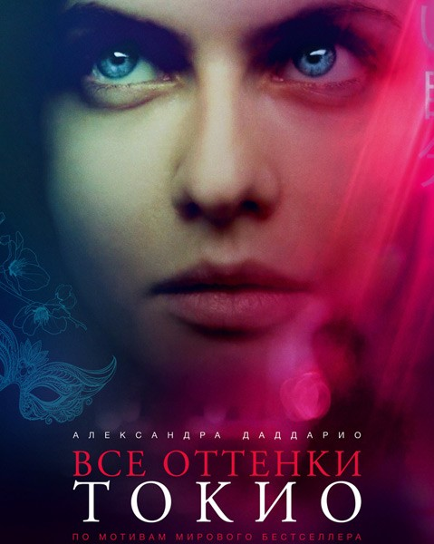 Все оттенки Токио / Lost Girls and Love Hotels (2020/BDRip/HDRip)