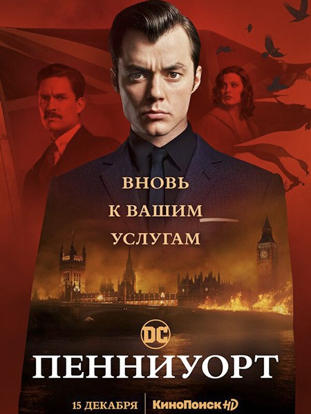Пенниуорт / Pennyworth (2 сезон/2020/WEB-DL/WEB-DLRip)