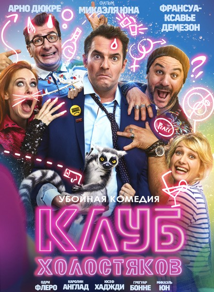 Клуб холостяков / Divorce Club (2020/WEB-DL/WEB-DLRip)