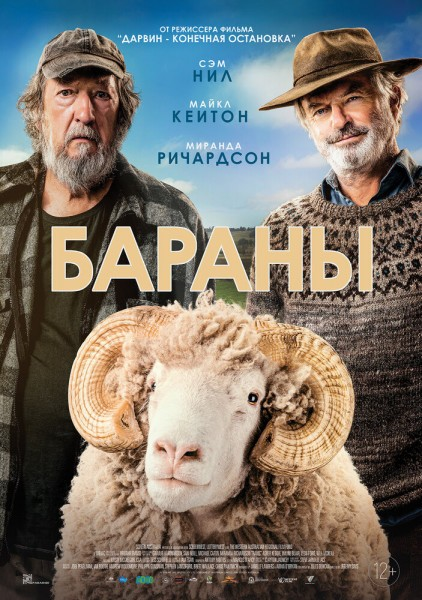 Бараны / Rams (2020/WEB-DL/WEB-DLRip)