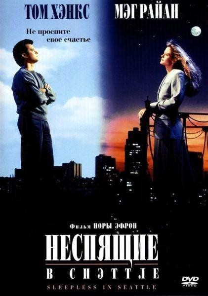 Неспящие в Сиэтле / Sleepless in Seattle (1993/HDTVRip)