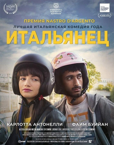 Итальянец / Bangla (2019/WEB-DL/WEB-DLRip)
