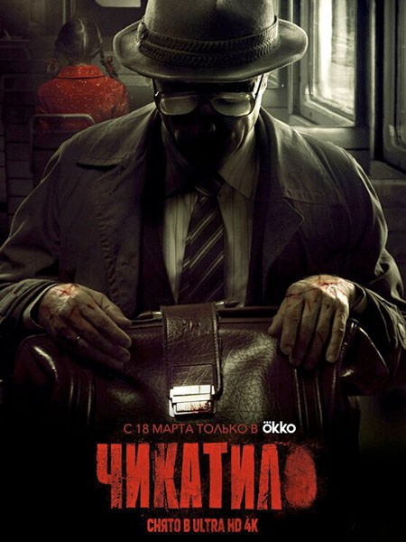 Чикатило (2021/WEB-DL/WEB-DLRip)